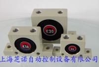 空气振动器 K8/K10/K16/K20/K25/K30