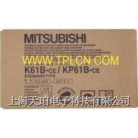 K61B-ce/KP61b-ce MITSUBISHI热敏纸