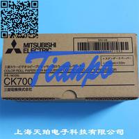 CK700+PK700S MITSUBISHI三菱CK700+PK700S