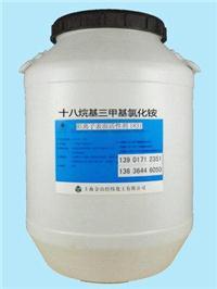 十八烷基三甲基氯(溴)化铵1831