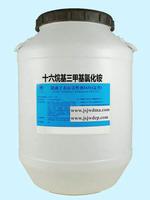 十六烷基三甲基氯化铵(1631氯型)