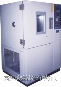 低温箱,高低温试验箱,高低温交变试验箱 GT-T-150Z