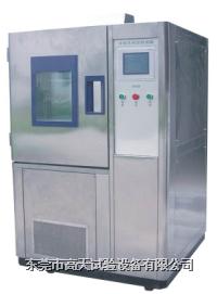 可程式高低温试验箱 可程式高低温试验室