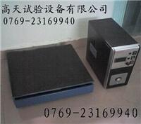 高天电磁振动台/振动测试台/振动试验机 GT-F