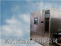 非标恒温恒湿试验箱/恒温恒湿测试机 GT-TH-S-800D