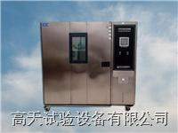 进口恒温恒湿箱/台湾技术大陆品牌环境试验机 GT--TH-S-1400Z