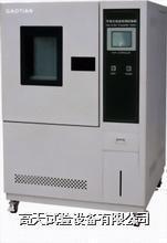 GT-TH-S-80G(Z,D)高低温交变湿热试验箱 GT-TH-S-80G(Z,D)