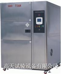 可程控冲击试验箱/冷热冲击试验机/高低温冲击箱 GT-TC-80D