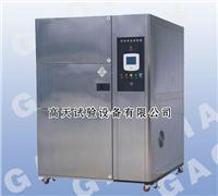 三箱式高低温冲击箱,冷热冲击试验箱生产厂家 GT-TC-100