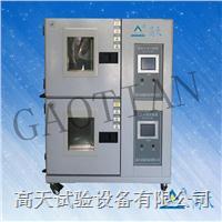 复合式恒温恒湿机/高低温循环试验机/高天试验机 多款