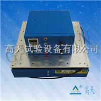 购买振动台首选——高天,漏焊、虚焊振动试验机 GT-F