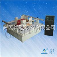 振动试验机|高天振动台|模拟运输振动台 GT-MZ-100