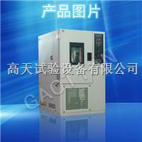 东莞高天恒温恒湿试验箱 GT-TH-S-800