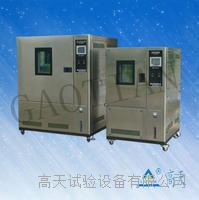 高低温箱 GT-T-150L