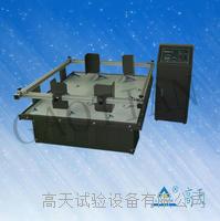 模拟汽车运输振动试验台 GT-MZ-300