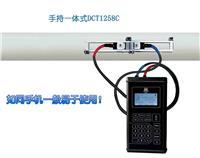 DCT1258手持一体式超声波流量计 DCT1258手持一体式超声波流量计