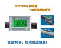 DCT1438K扣即测流量计 DCT1438K扣即测流量计