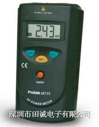 南韓興倉(Protek)M733射頻功率表┃M-733射頻功率計 M733┃M-733