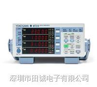 WT300系列数字功率计|YOKOGAWA WT310|WT310HC|WT332|WT333|WT-310|WT-310HC|WT-332|W