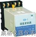 温湿度变送器SB-1