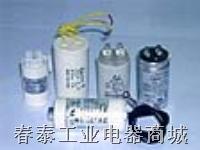 交流电动机电容器  CBB60 系列