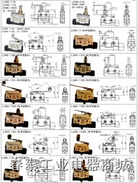 微动开关 LJW6(LXW6、D4MC、ZL)系列 LJW6(LXW6、D4MC、ZL)系列