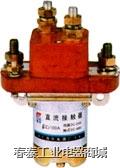 直流接触器ZJH-100A(DZJ) ZJH-100A(DZJ)