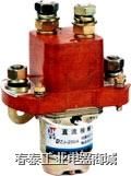 直流接触器ZJH-200A(DZJ)     ZJH-200A(DZJ)