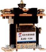 直流接触器ZJQ-  ZJQ-