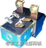 ZJW型直流接触器    ZJW型