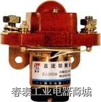 直流接触器ZJ200A、200S、200D ZJ200A、200S、200D