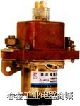 直流接触器 ZJ400A、400S    ZJ400A、400S
