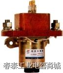 直流接触器  ZJ600A、600S   ZJ600A、600S