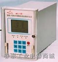 馈线/母线分段微机综合保护装置WFC-1(T)型 WFC-1(T)型