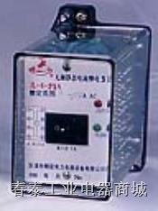 无需辅助电源静态电流继电器 JL-8 系列 JL-8 系列