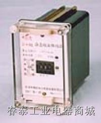静态电流继电器JL-8 系列 JL-8 系列