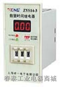 ZYS14-3(JS14S-3)数显时间继电器 ZYS14-3(JS14S-3)