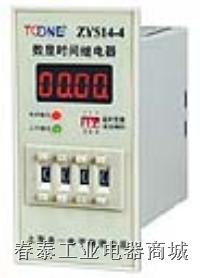 ZYS14-4(JS14S-4,DH14S)数显时间继电器 ZYS14-4(JS14S-4,DH14S)