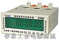 ZYD2数显电动机保护器 ZYD2