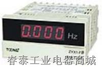 ZYX1-FB 数显工频表(变送型) ZYX1-FB
