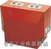 LZZBJ9-10 型电流互感器