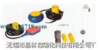 小型电缆浮球开关 小型电缆浮球开关