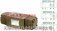 二段式积层型引导逆止阀 MPCDV-03W,MPCDV-03A,MPCDV-03B,
