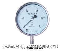 耐震压力表 Y-63B-FZ,Y-103B-FZ,Y-153B-FZ