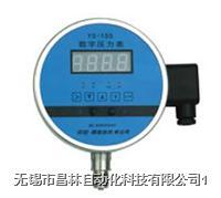 全智能数字压力表 YS-150