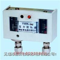 压力控制器 YWK-24,  YWK-24S