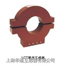 LCT-2  LCT-3 LCT-4 LCT-7 零序电流互感器 LCT-2  LCT-3 LCT-4 LCT-7