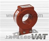 LMZ1-0.5 400/5电流互感器 LMZ1-0.5 400/5