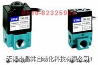 TM-06,TM-08,高频阀 TM-06,TM-08,