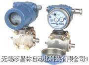 XL1151 AP、XL1151GP型电容式差压/大差压变送器  XL1151 AP、XL1151GP